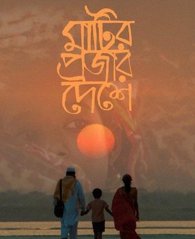 Matir Projar Deshe (Kingdom of Clay Subjects)